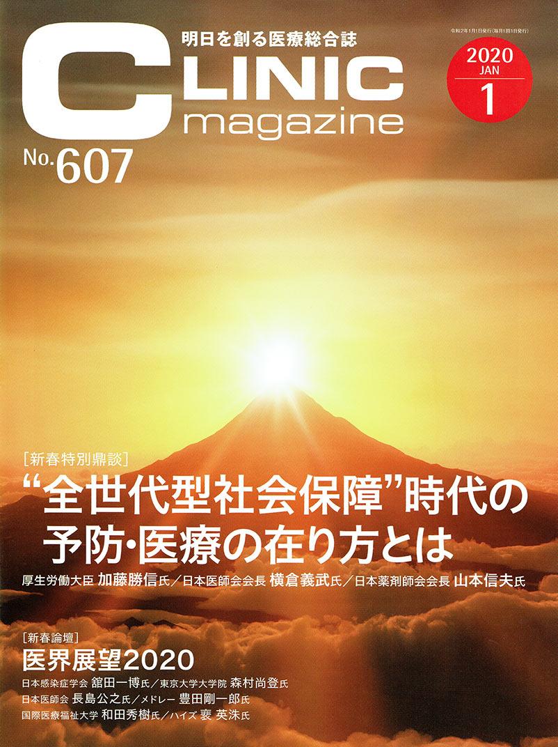 CLINIC MAGAZINE 2019 9月号