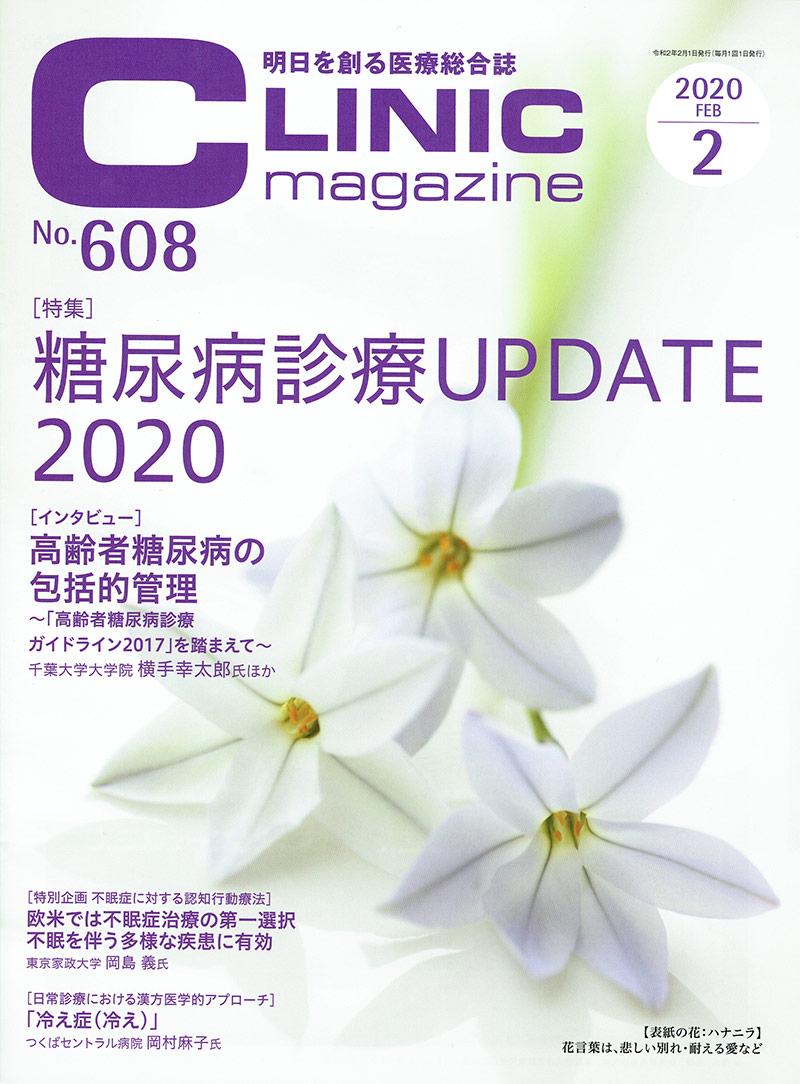 CLINIC MAGAZINE 2020 2月号