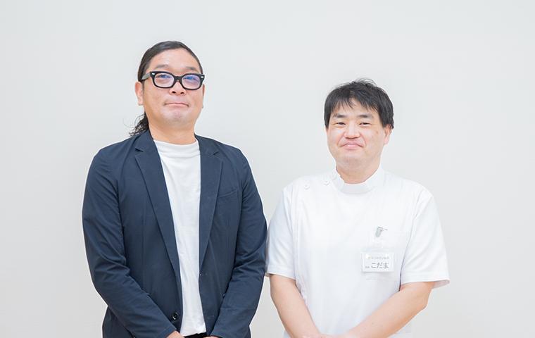 兒玉 章宏 院長 ✕ 加藤 仁