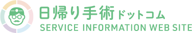 日帰り手術ドットコム SERVICE INFORMATION WEB SITE