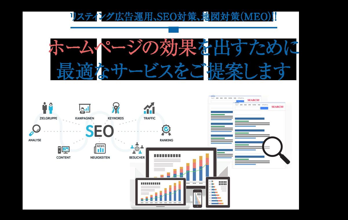 リスティング広告運用、SEO対策、地図対策(MEO)!!ホームページの効果を出すために最適なサービスをご提案します
