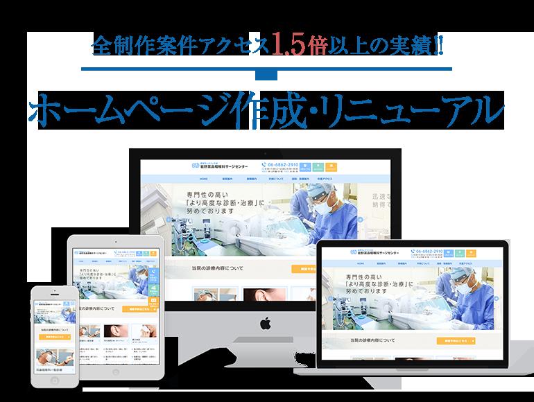 全制作案件アクセス1.5倍異常の実績!!ホームページ作成・リニューアル