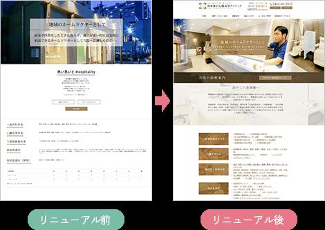 ホームページリニューアル事例 検索順位の改善と情報の整理を行った事例
