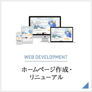 ホームページ作成・リニューアル