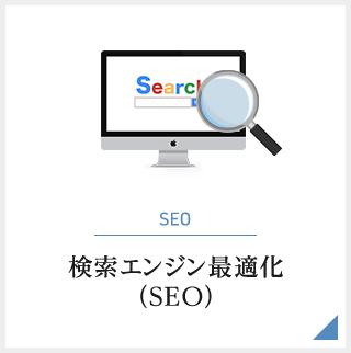 検索エンジン最適化(SEO)