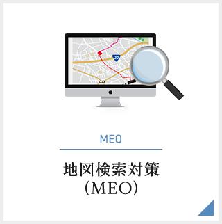 地図検索対策(MEO)
