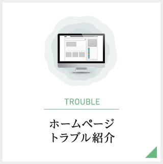 ホームページトラブル紹介
